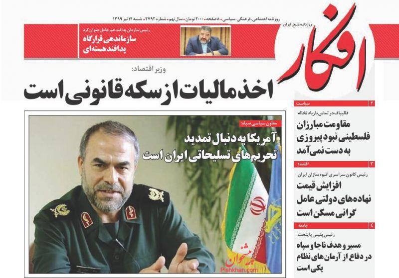 عناوین اخبار روزنامه افکار در روز شنبه ۱۴ تیر