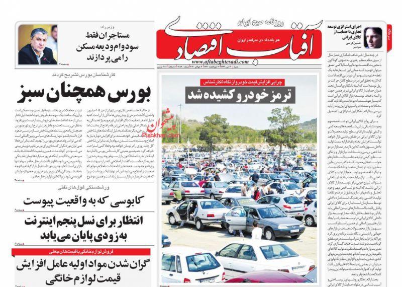 عناوین اخبار روزنامه آفتاب اقتصادی در روز شنبه ۱۴ تیر