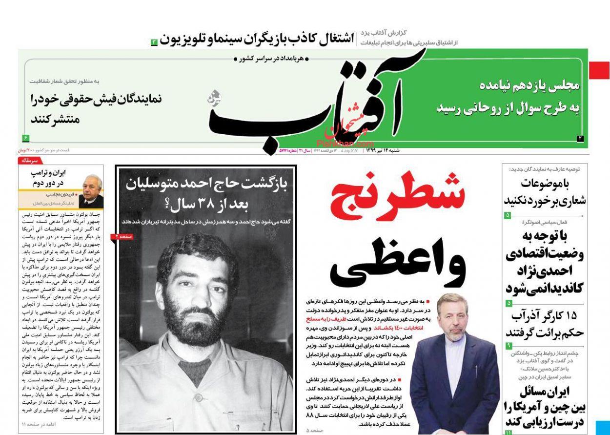 عناوین اخبار روزنامه آفتاب یزد در روز شنبه ۱۴ تیر