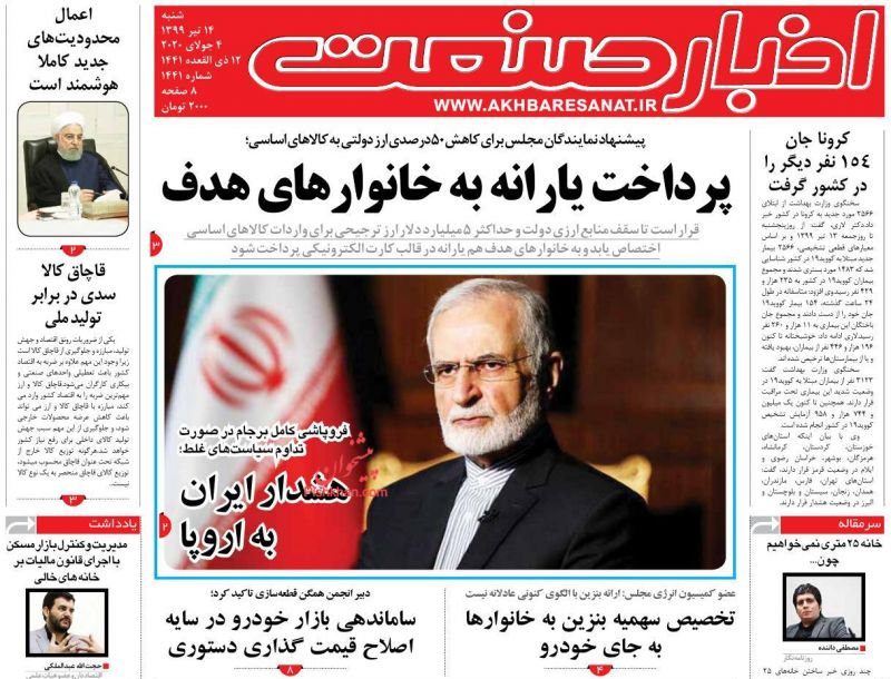 عناوین اخبار روزنامه اخبار صنعت در روز شنبه ۱۴ تیر