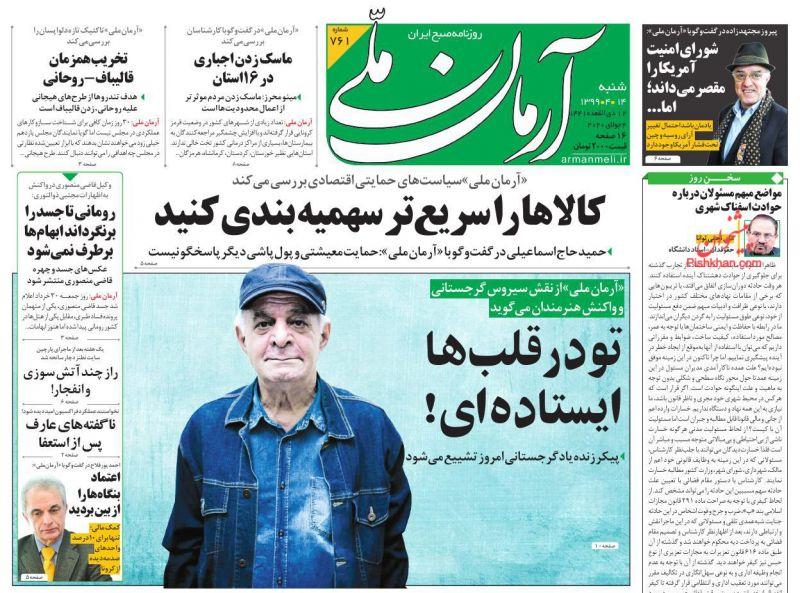 عناوین اخبار روزنامه آرمان ملی در روز شنبه ۱۴ تیر