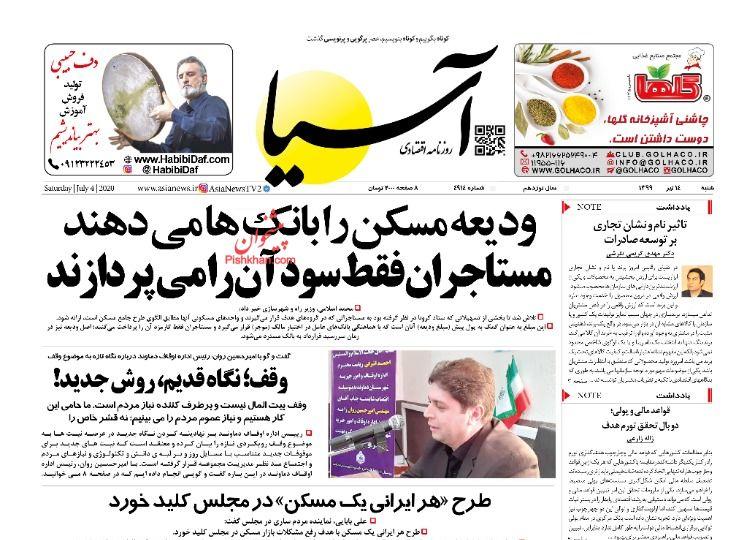 عناوین اخبار روزنامه آسیا در روز شنبه ۱۴ تیر