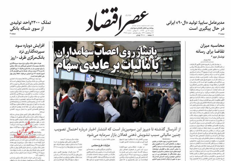 عناوین اخبار روزنامه عصر اقتصاد در روز شنبه ۱۴ تیر