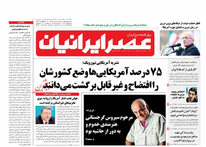 عناوین اخبار روزنامه عصر ایرانیان در روز شنبه ۱۴ تیر