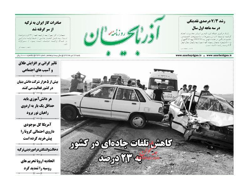 عناوین اخبار روزنامه آذربایجان در روز شنبه ۱۴ تیر