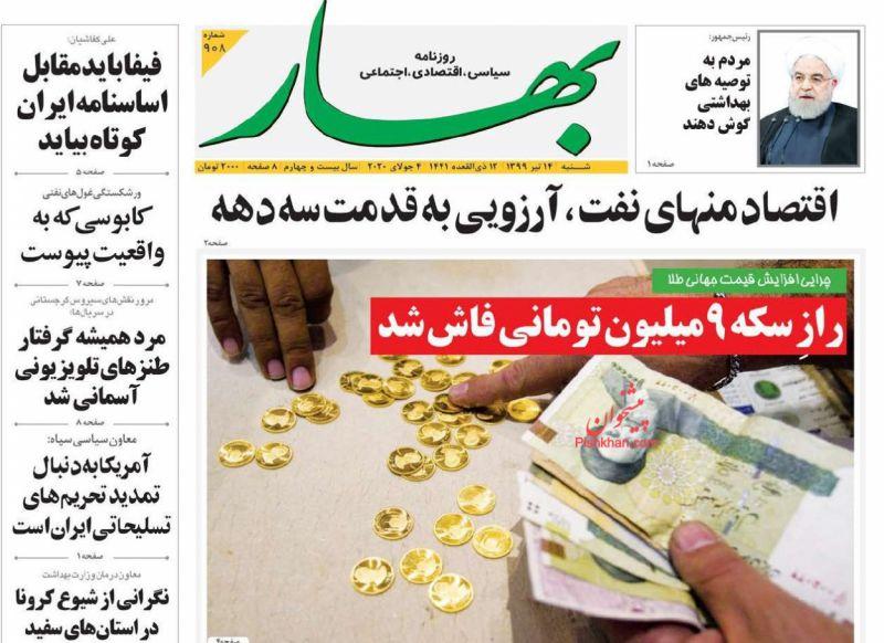 عناوین اخبار روزنامه بهار در روز شنبه ۱۴ تیر