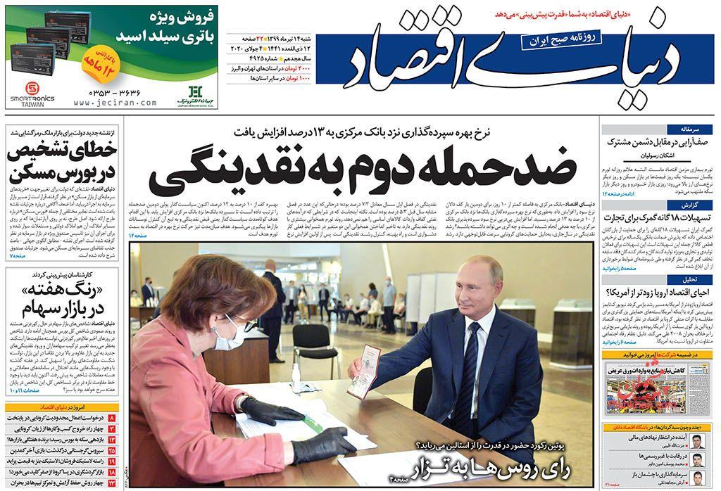 عناوین اخبار روزنامه دنیای اقتصاد در روز شنبه ۱۴ تیر