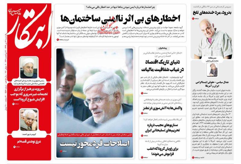 عناوین اخبار روزنامه ابتکار در روز شنبه ۱۴ تیر