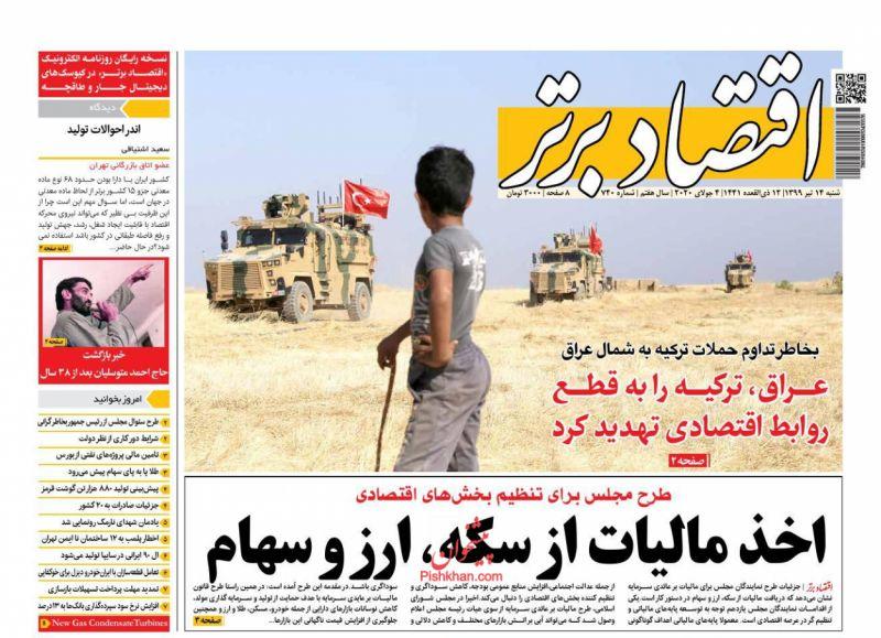 عناوین اخبار روزنامه اقتصاد برتر در روز شنبه ۱۴ تیر