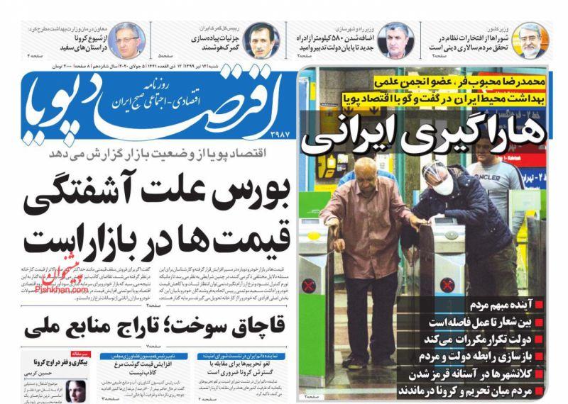 عناوین اخبار روزنامه اقتصاد پویا در روز شنبه ۱۴ تیر