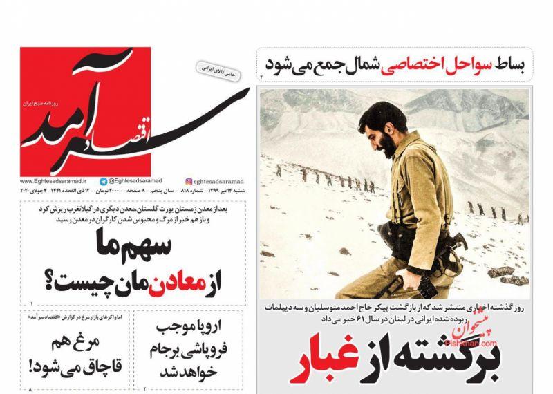عناوین اخبار روزنامه اقتصاد سرآمد در روز شنبه ۱۴ تیر