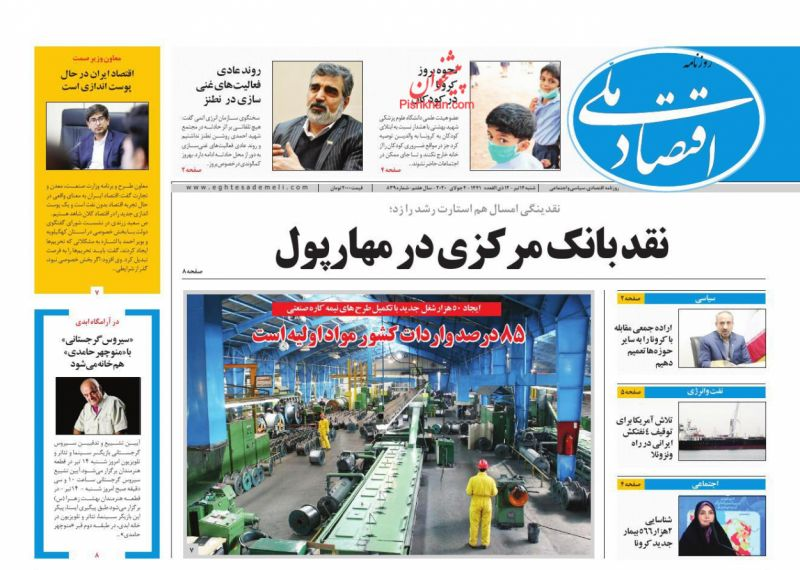 عناوین اخبار روزنامه اقتصاد ملی در روز شنبه ۱۴ تیر