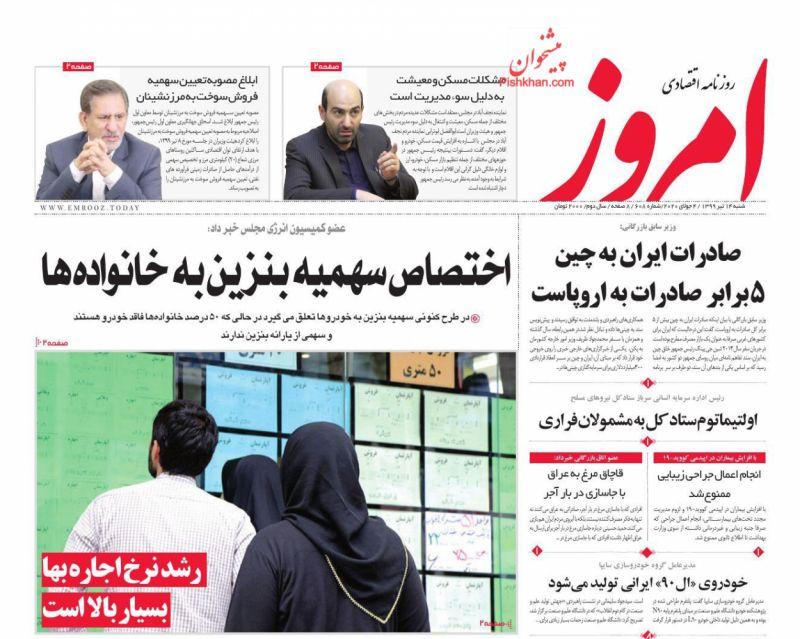 عناوین اخبار روزنامه امروز در روز شنبه ۱۴ تیر