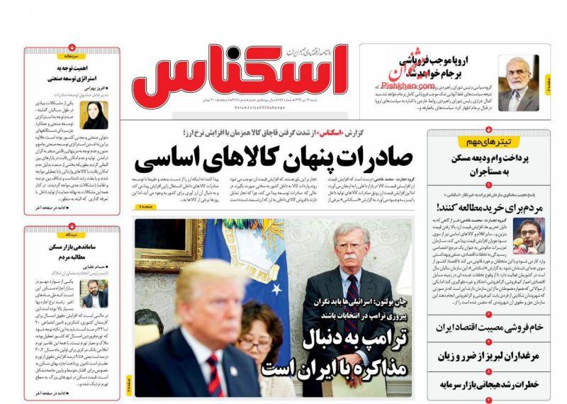 عناوین اخبار روزنامه اسکناس در روز شنبه ۱۴ تیر