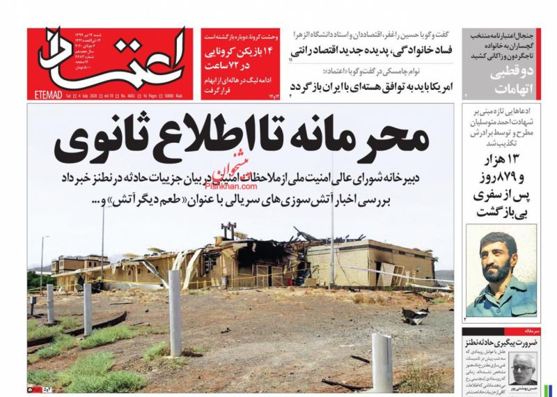 عناوین اخبار روزنامه اعتماد در روز شنبه ۱۴ تیر