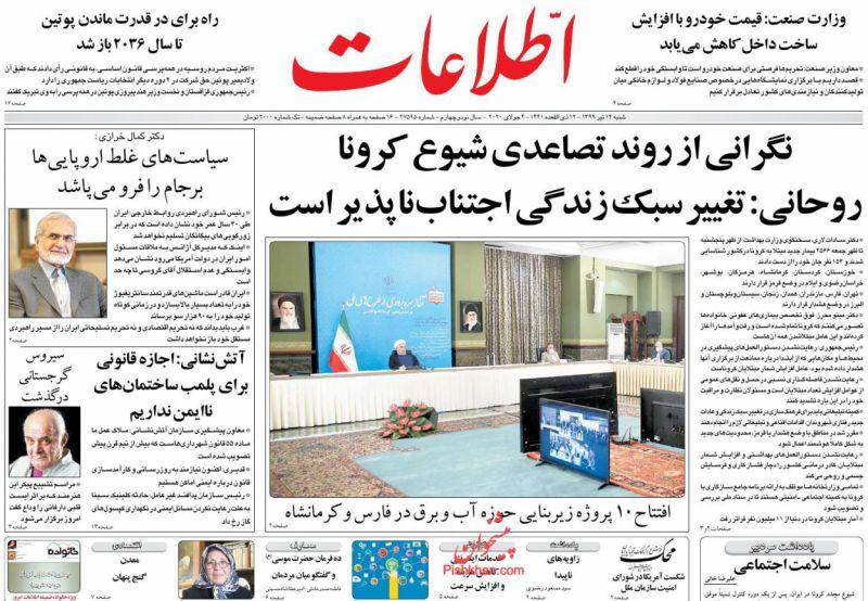 عناوین اخبار روزنامه اطلاعات در روز شنبه ۱۴ تیر