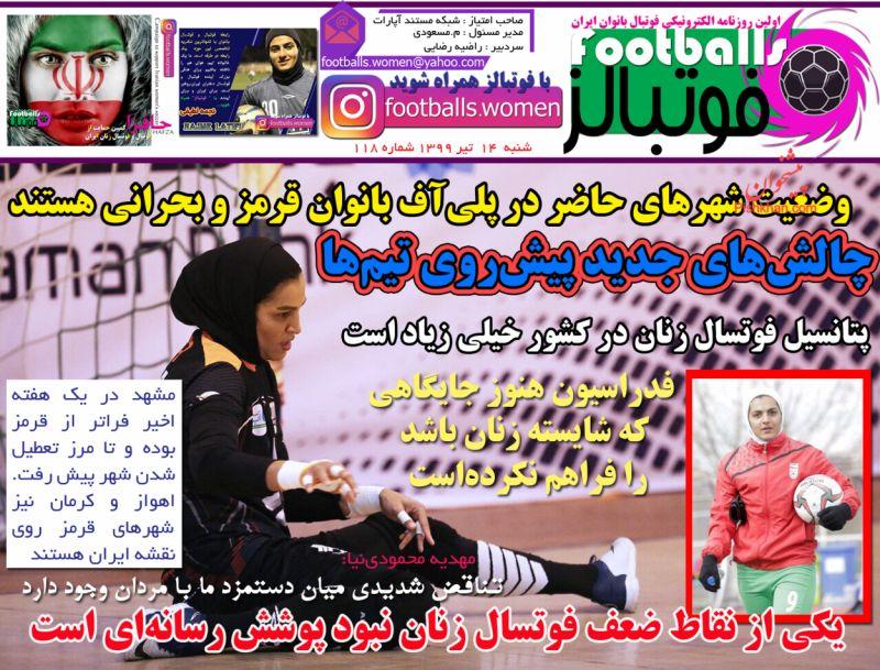 عناوین اخبار روزنامه فوتبالز در روز شنبه ۱۴ تیر