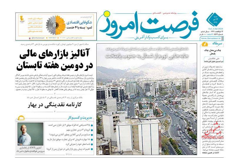 عناوین اخبار روزنامه فرصت امروز در روز شنبه ۱۴ تیر