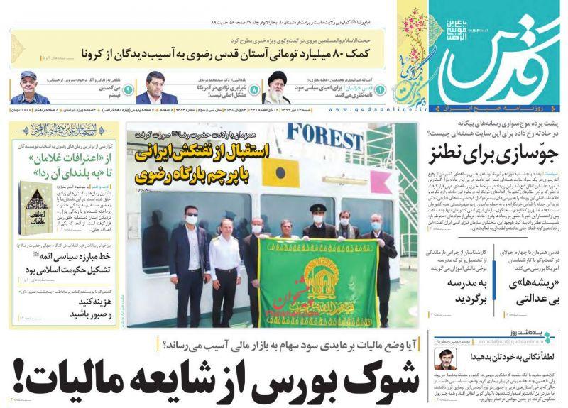 عناوین اخبار روزنامه قدس در روز شنبه ۱۴ تیر