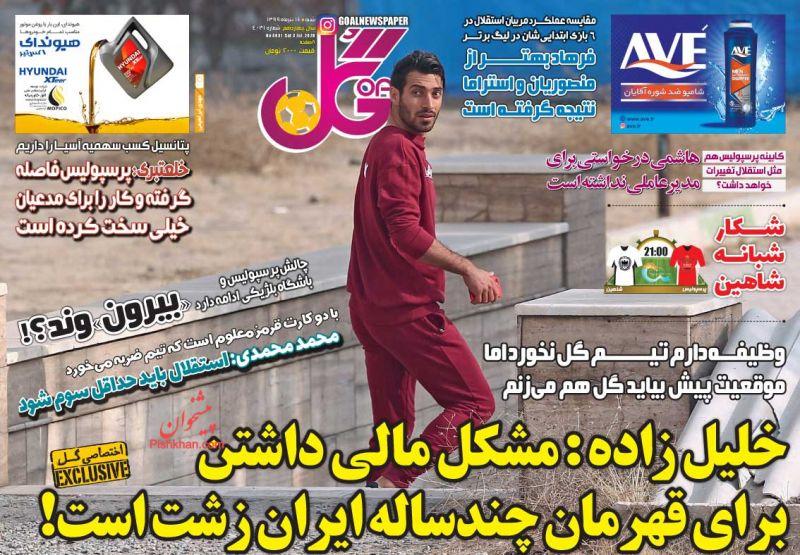 عناوین اخبار روزنامه گل در روز شنبه ۱۴ تیر
