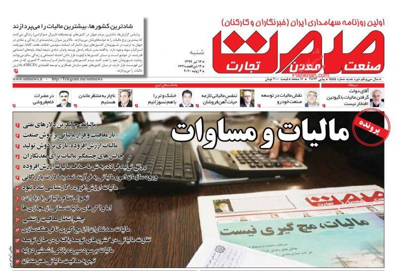 عناوین اخبار روزنامه صمت در روز شنبه ۱۴ تیر