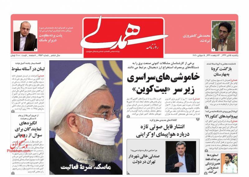 عناوین اخبار روزنامه همدلی در روز شنبه ۱۴ تیر