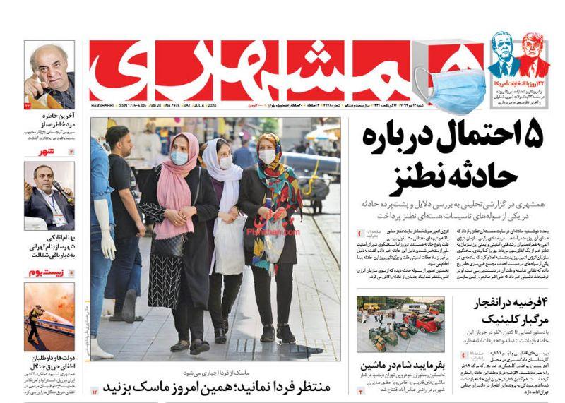 عناوین اخبار روزنامه همشهری در روز شنبه ۱۴ تیر