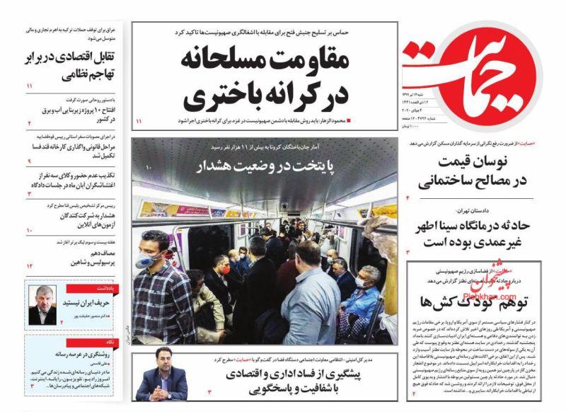 عناوین اخبار روزنامه حمایت در روز شنبه ۱۴ تیر