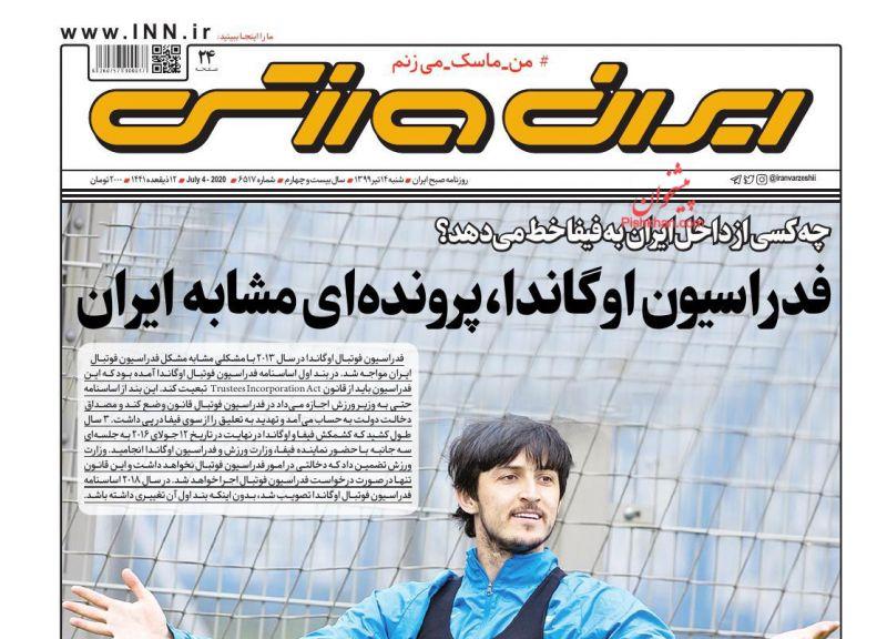 عناوین اخبار روزنامه ایران ورزشی در روز شنبه ۱۴ تیر