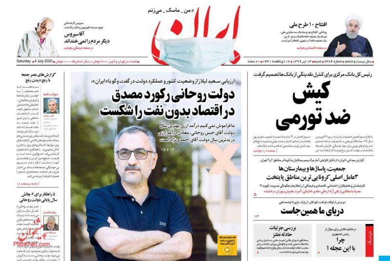 عناوین اخبار روزنامه ایران در روز شنبه ۱۴ تیر