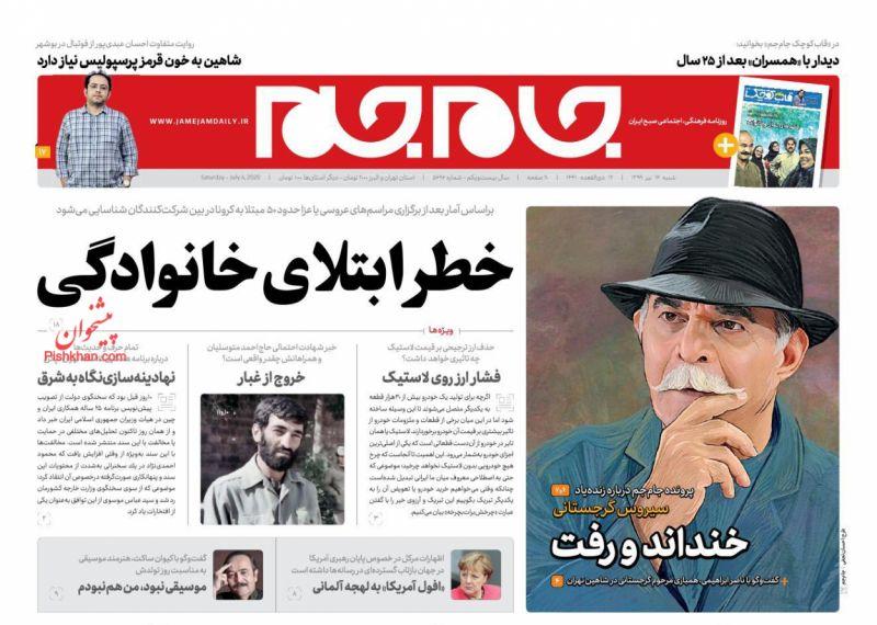 عناوین اخبار روزنامه جام جم در روز شنبه ۱۴ تیر