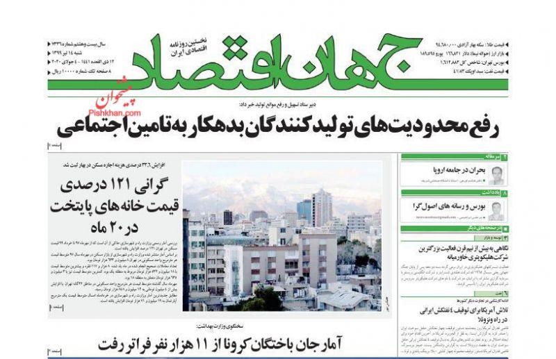عناوین اخبار روزنامه جهان اقتصاد در روز شنبه ۱۴ تیر