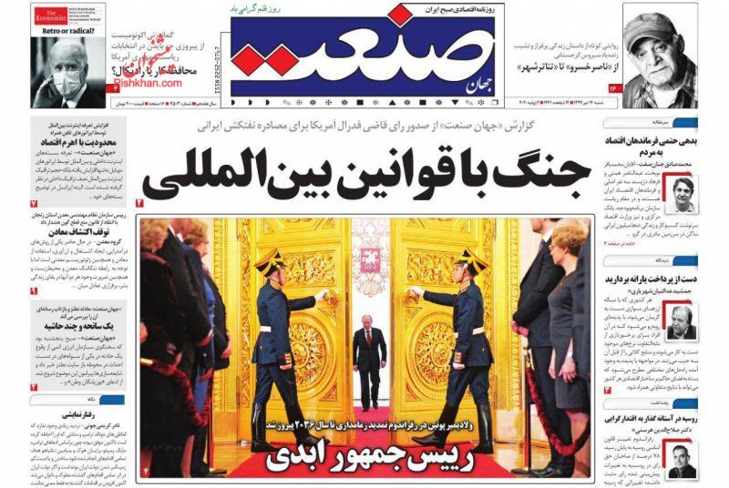 عناوین اخبار روزنامه جهان صنعت در روز شنبه ۱۴ تیر