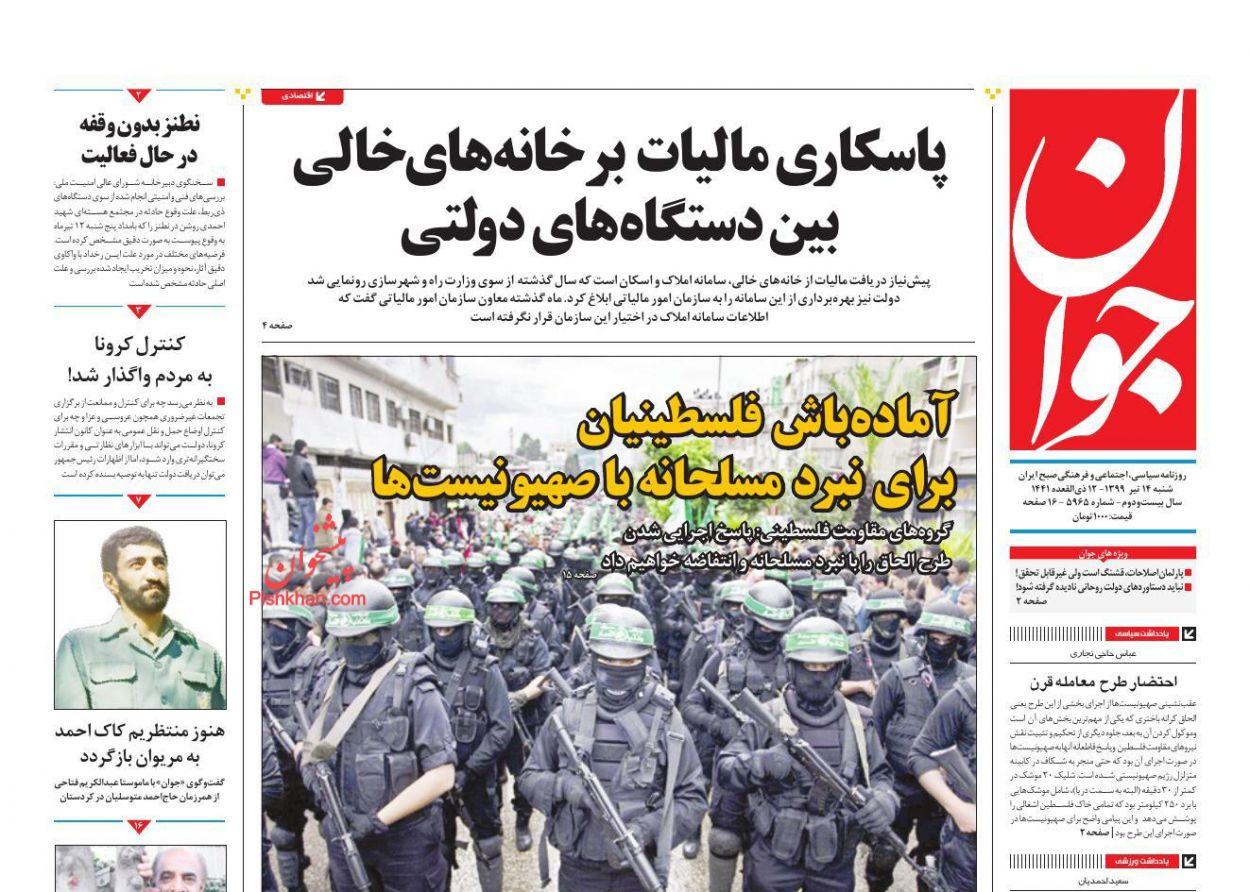 عناوین اخبار روزنامه جوان در روز شنبه ۱۴ تیر