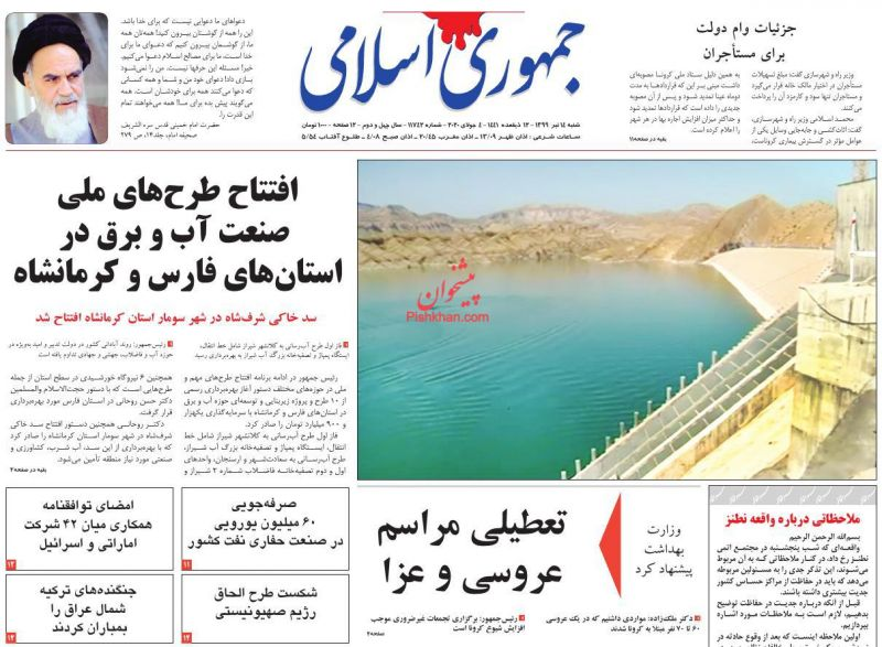عناوین اخبار روزنامه جمهوری اسلامی در روز شنبه ۱۴ تیر