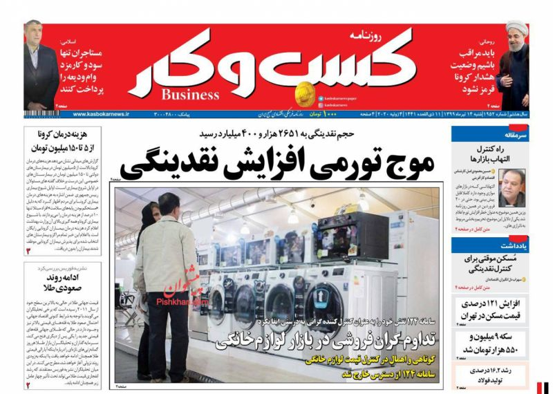 عناوین اخبار روزنامه كسب و كار در روز شنبه ۱۴ تیر