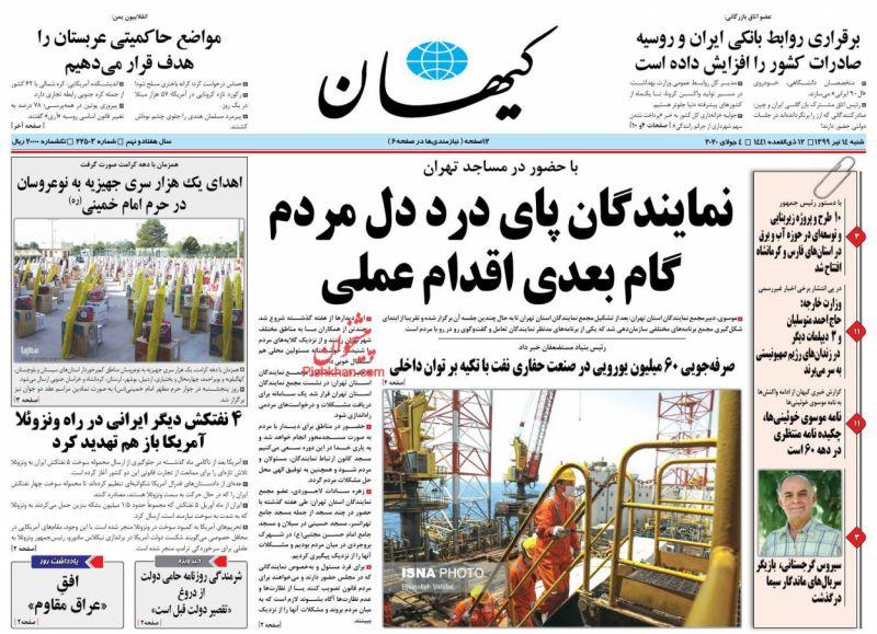 عناوین اخبار روزنامه کيهان در روز شنبه ۱۴ تیر
