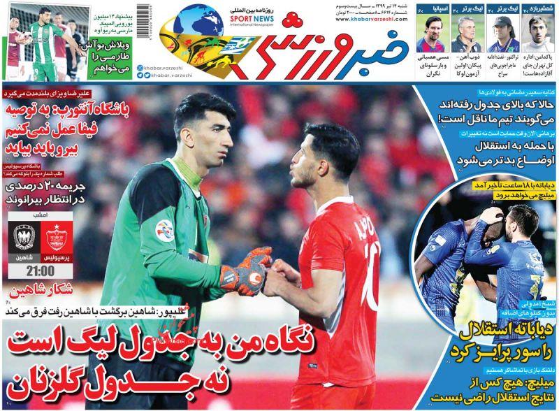 عناوین اخبار روزنامه خبر ورزشی در روز شنبه ۱۴ تیر