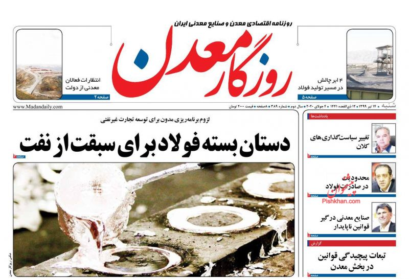 عناوین اخبار روزنامه روزگار معدن در روز شنبه ۱۴ تیر