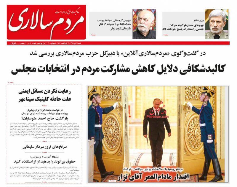 عناوین اخبار روزنامه مردم سالاری در روز شنبه ۱۴ تیر