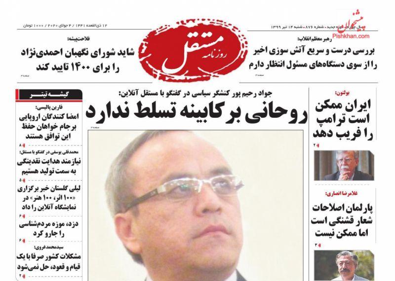 عناوین اخبار روزنامه مستقل در روز شنبه ۱۴ تیر