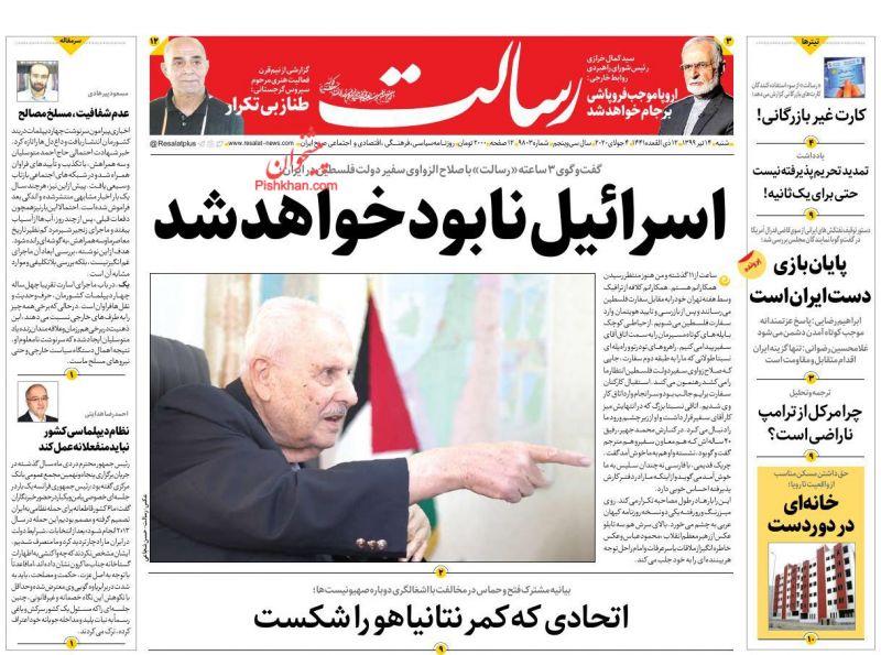 عناوین اخبار روزنامه رسالت در روز شنبه ۱۴ تیر