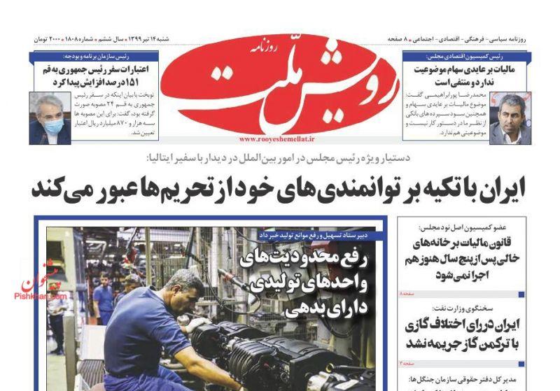 عناوین اخبار روزنامه رویش ملت در روز شنبه ۱۴ تیر