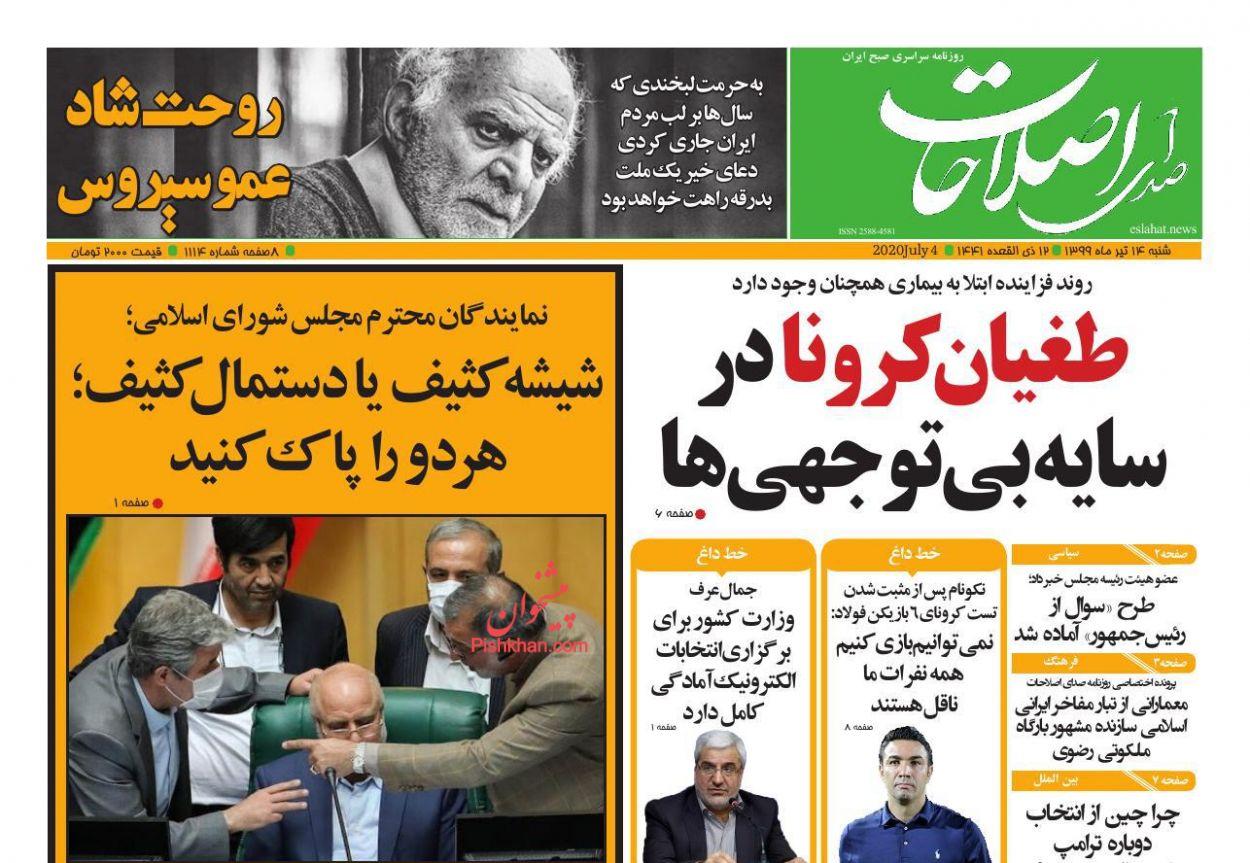 عناوین اخبار روزنامه صدای اصلاحات در روز شنبه ۱۴ تیر