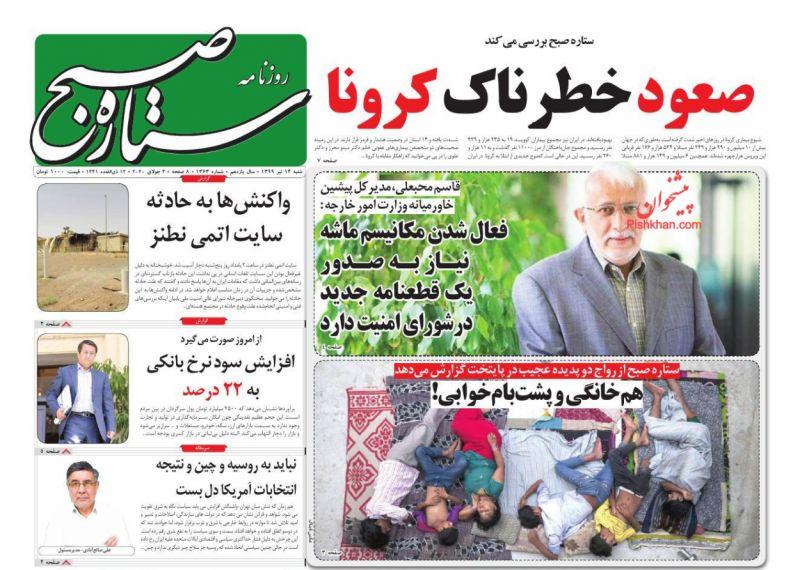 عناوین اخبار روزنامه ستاره صبح در روز شنبه ۱۴ تیر