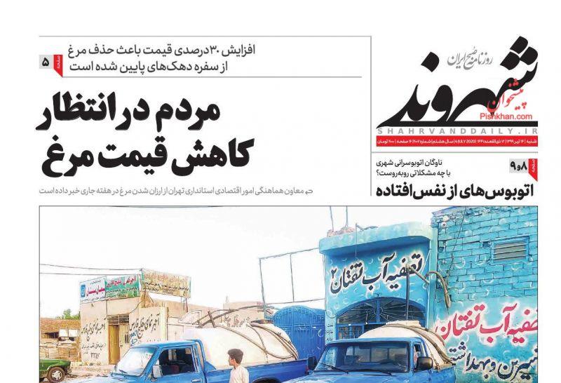 عناوین اخبار روزنامه شهروند در روز شنبه ۱۴ تیر
