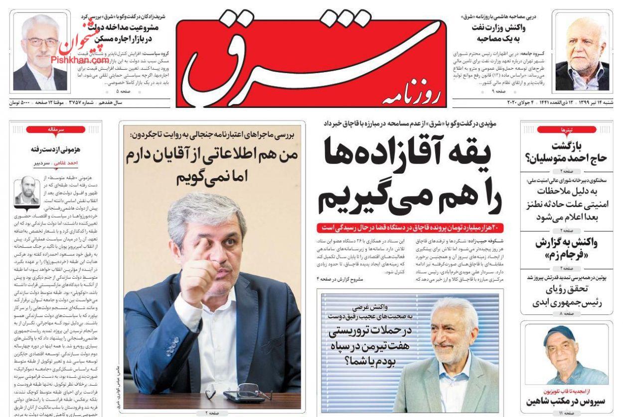 عناوین اخبار روزنامه شرق در روز شنبه ۱۴ تیر
