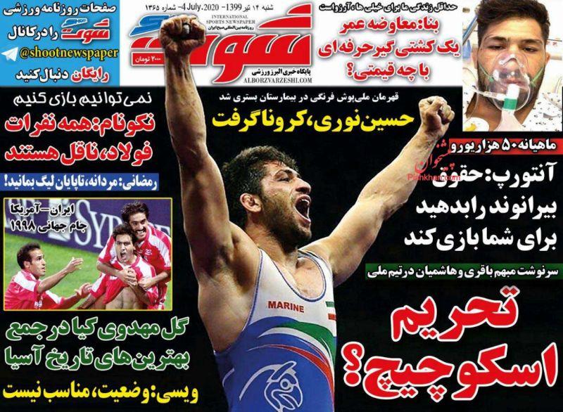 عناوین اخبار روزنامه شوت در روز شنبه ۱۴ تیر