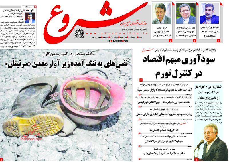 عناوین اخبار روزنامه شروع در روز شنبه ۱۴ تیر