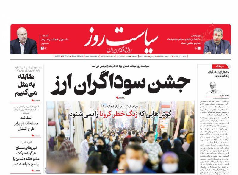 عناوین اخبار روزنامه سیاست روز در روز شنبه ۱۴ تیر